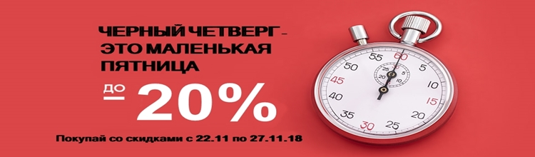 ✅ ✅ ✅ BLACK FRIDAY СКИДКА 20% ✅ ✅ ✅